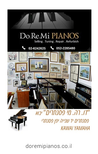 doremipianos.co.il