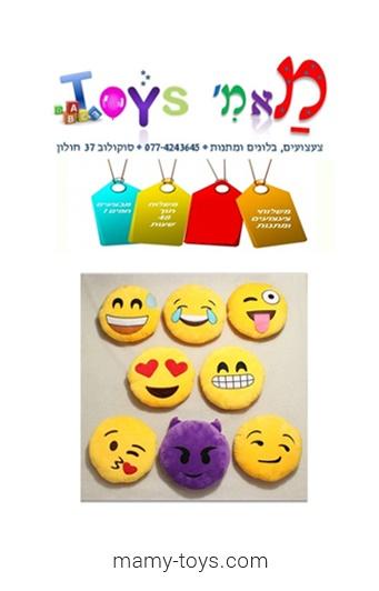 mamy-toys