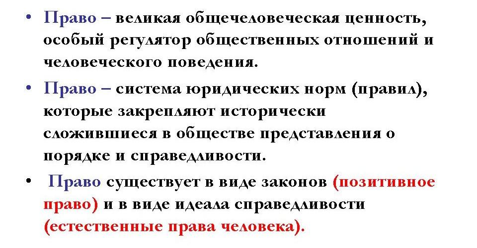 Роль права в жизни государства и общества эссе 5339